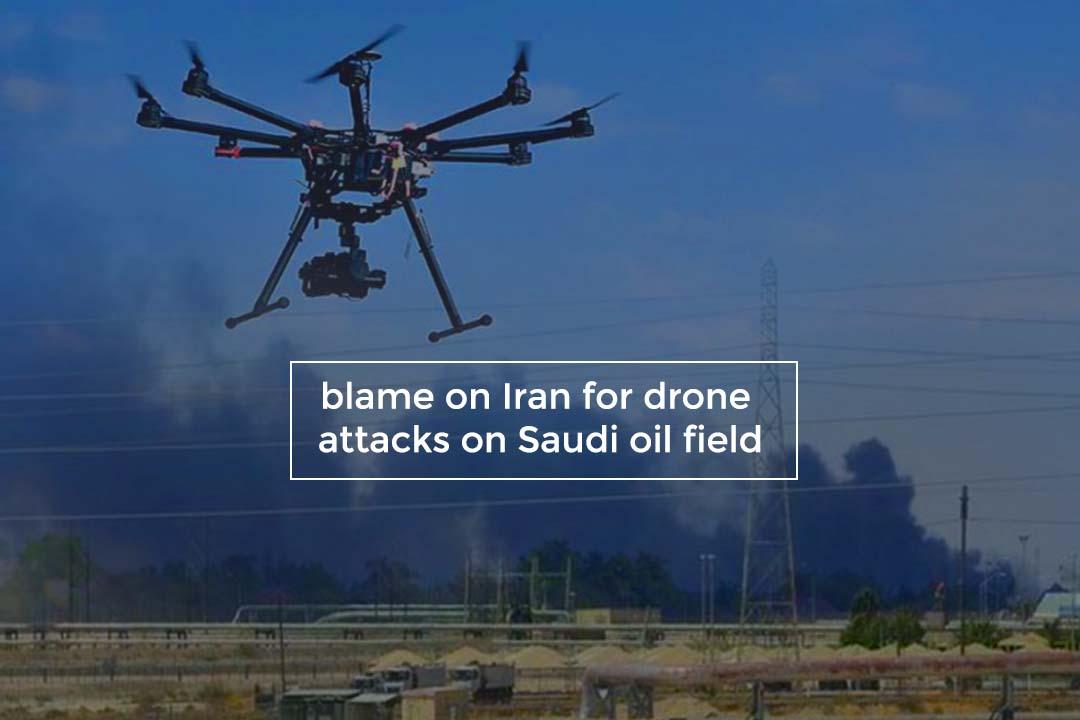 US Secretary of State Accused Iran for KSA drone Attacks